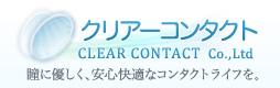 クリアーコンタクトは眼の健康を考えた安全で快適なコンタクトレンズをご提案